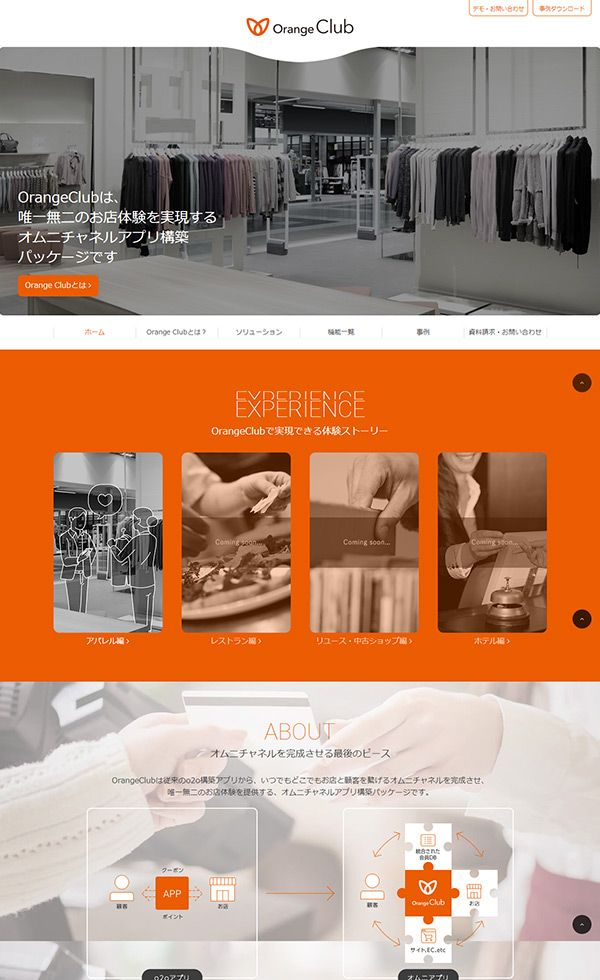 Orange Club(オレンジクラブ) | Web Design Clip [L] 【ランディングページWebデザインクリップ】
