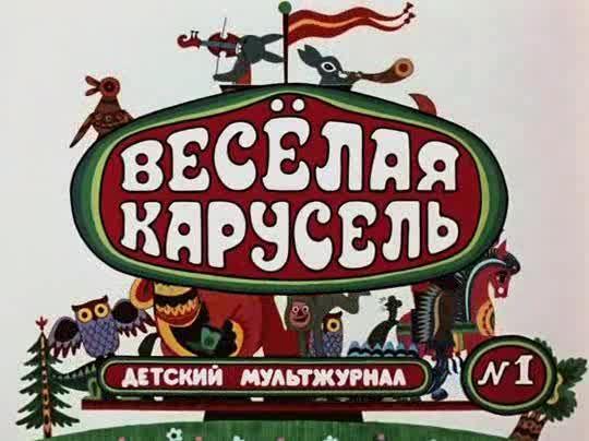 Веселая карусель № 1. 1969