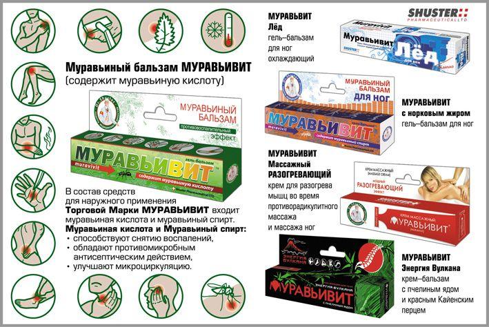 Муравьивит