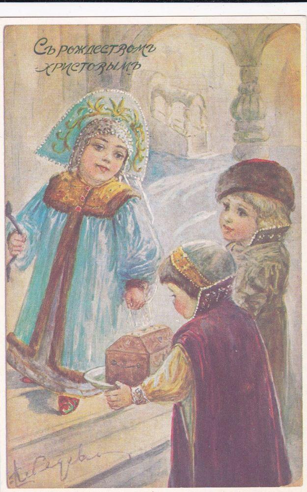 Нарисовать, рождество на старинных русских открытках