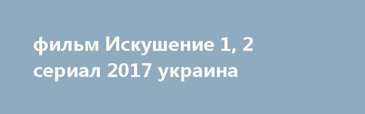 """фильм Искушение 1, 2 сериал 2017 украина http://kinofak.net/publ/melodrama/film_iskushenie_1_2_serial_2017_ukraina/8-1-0-5917  В новом весеннем сезоне телезрители канала Интер смогут увидеть в премьерном показе новый мелодраматический сериал """"Искушение"""". По информации от авторов сериала """"Искушение"""" это будет драматическая история, в которой конечно же присутствует любовь, а также месть и предательство. В этом мелодраматическом проекте, как и в реальной жизни, главных героев ожидает громадное…"""