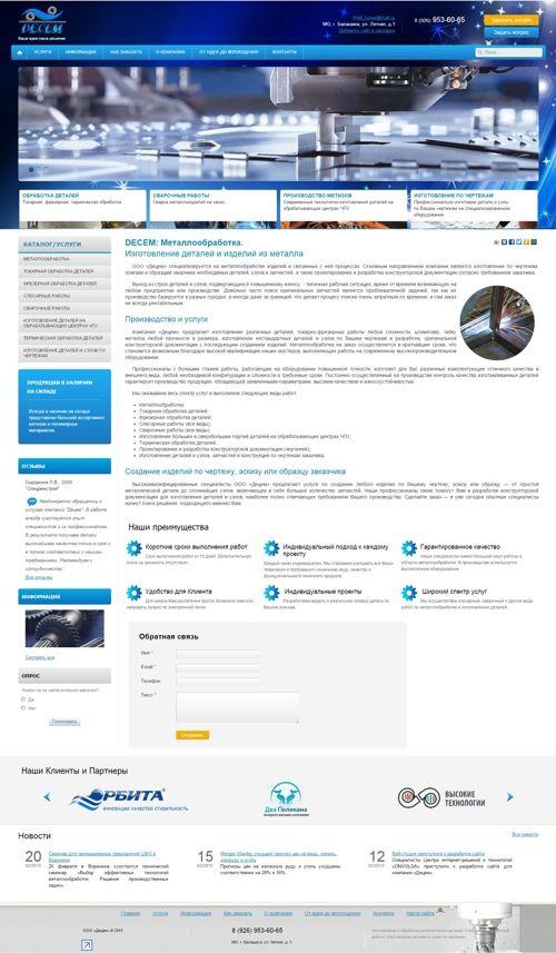 """Создание сайта по тематике """"Металлообработка"""" на #CMS #Joomla #ONVOLGA #ИнтернетАгентство #ВебСтудия #СозданиеСайтов #СайтПодКлюч #ДизайнСайта"""