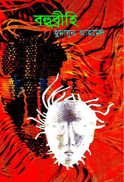 three mistakes of my life by chetan bhagat in hindi pdf