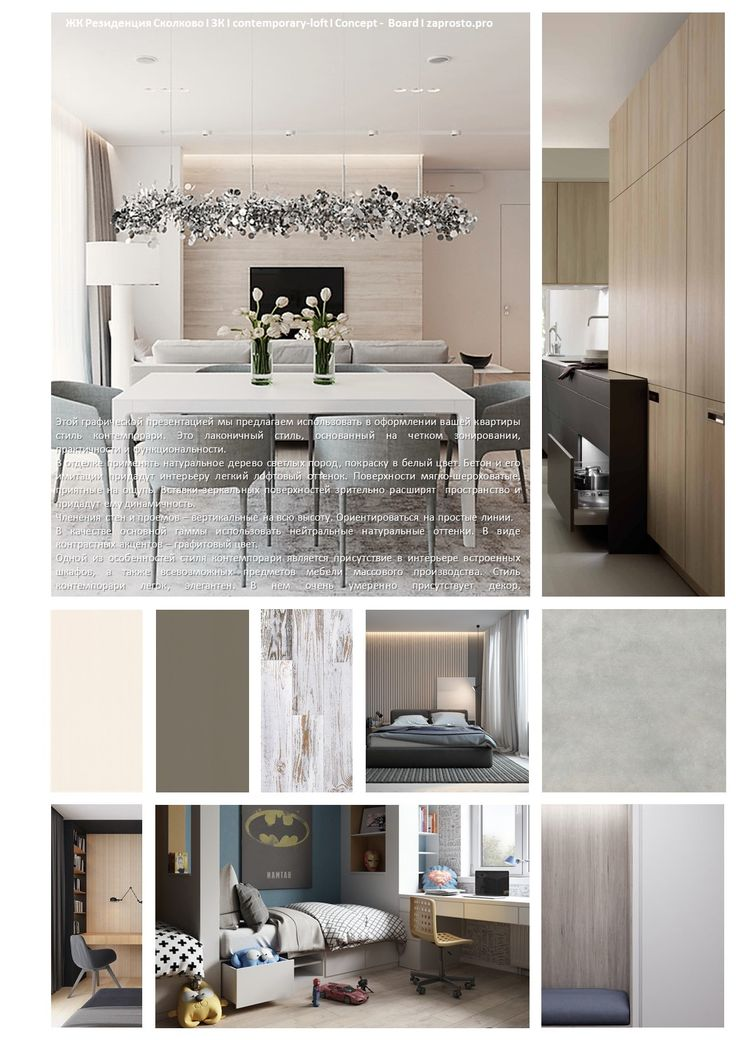 ЖК Резиденция Сколково I 3К I loft-minimalism