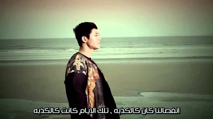 Kim Hyun Joong ft Dok2 - Your Story ( arabic sub )