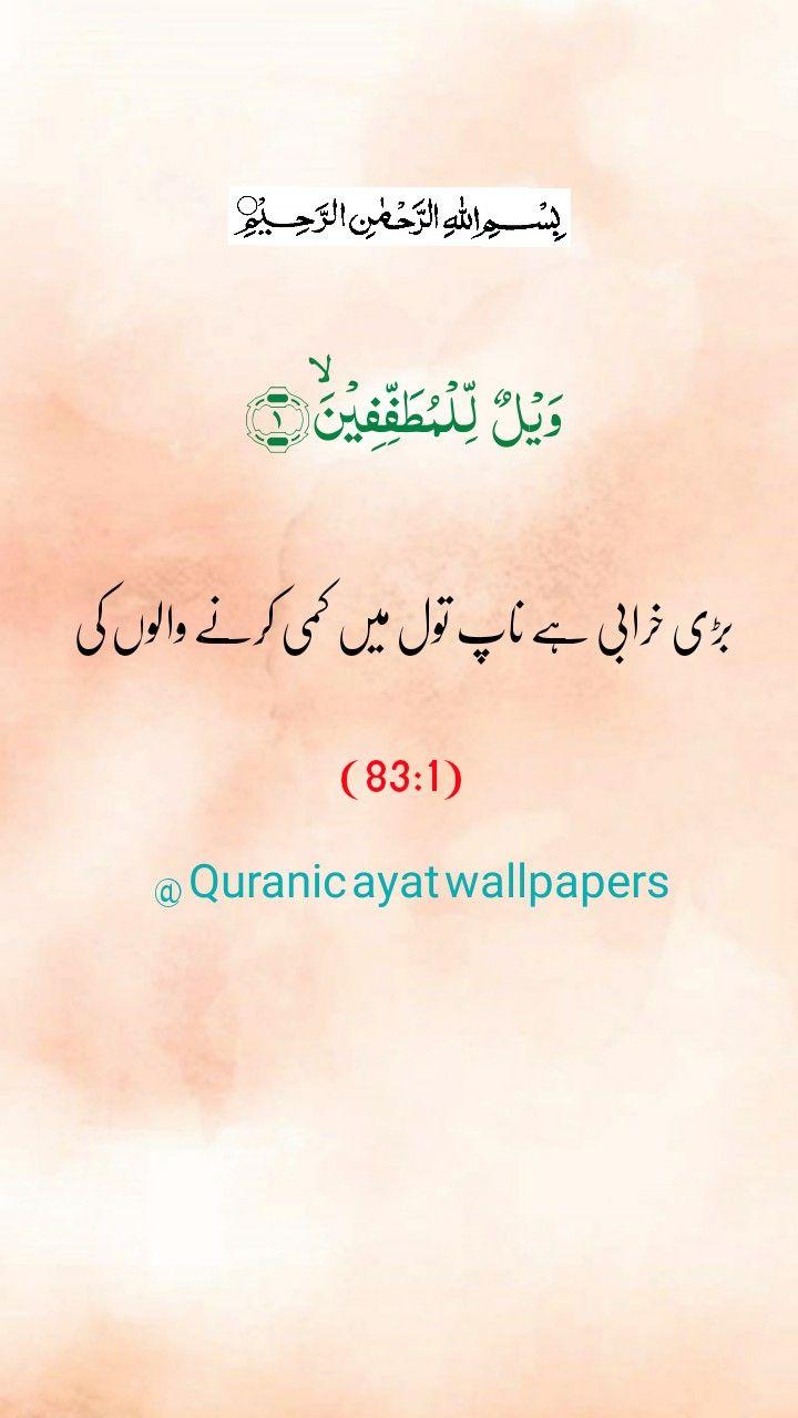 Qurani Ayat With Urdu Translation Islamic Quotes Quran Verses Quran Urdu
