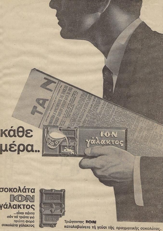 vintage Greek ads - Every day.. buy your newspaper and your chocolate