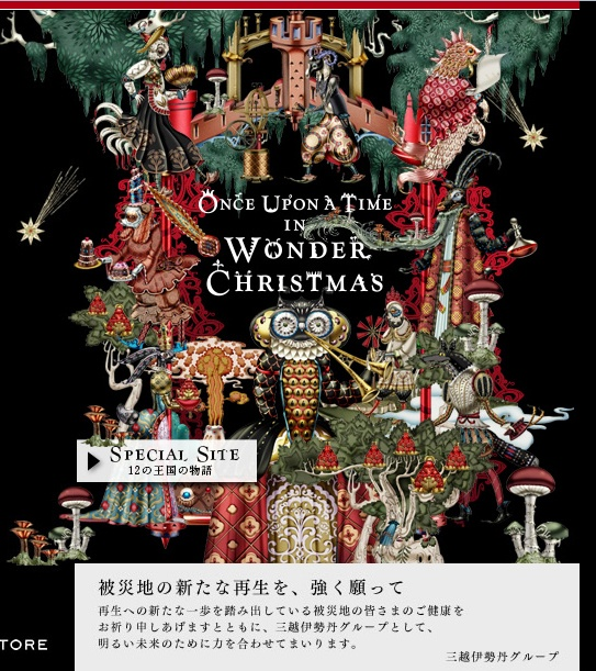 www.isetan.co.jp/...   伊勢丹 - Once Upon a Time In Wonder Christmas
