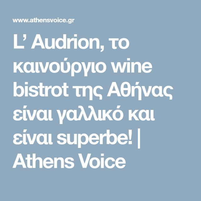 L' Audrion, το καινούργιο wine bistrot της Αθήνας είναι γαλλικό και είναι superbe! | Athens Voice