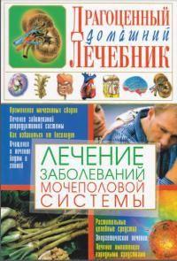 Книга Лечение заболеваний мочеполовой системы
