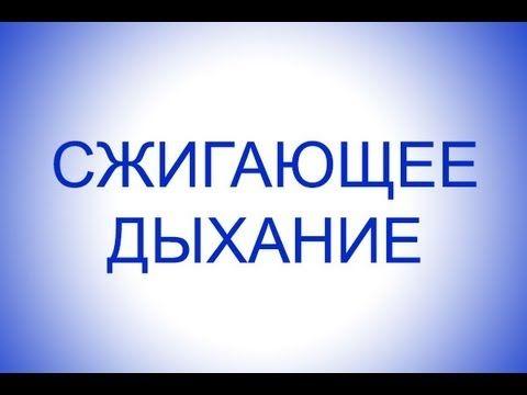Дыхательные упражнение для похудения - 2. Как убрать живот? Ответ здесь: http://fit4mama.ru/wppage/kak-ubrat-zhivot-posle-rodov/ Техника дыхания животом. Под...