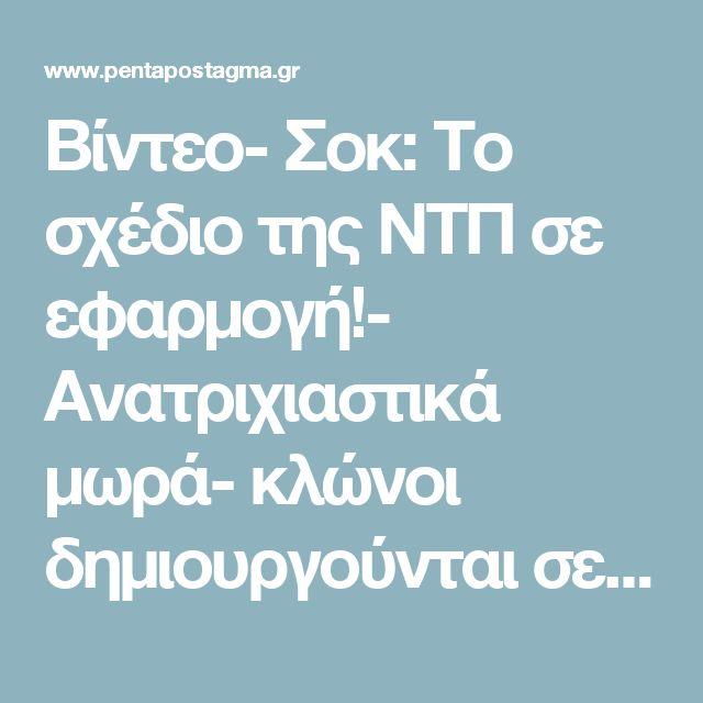 Bίντεο- Σοκ: To σχέδιο της ΝΤΠ σε εφαρμογή!- Ανατριχιαστικά μωρά- κλώνοι δημιουργούνται σε εργαστήρια για να μας αντικαταστήσουν! - Pentapostagma.gr : Pentapostagma.gr