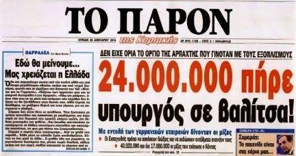 ΣΟΚ!!! 24 εκατομμύρια ευρώ μίζα σε βαλίτσα πήρε υπουργός - Parapona-Rodou