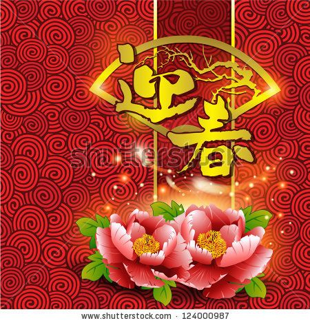 chinese new year card with peony flower in traditional chinese background stock vector