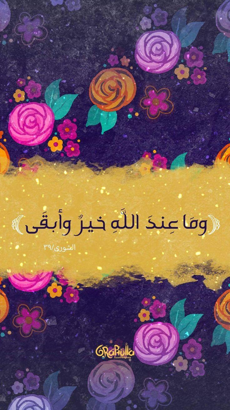 وما عند الله خير وأبقى .. #قرآن #الشورى #quraan #islam #الإسلام