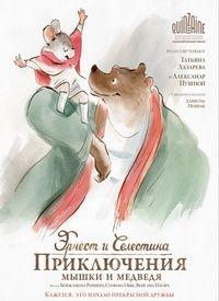 Эрнест и Селестина: Приключения мышки и медведя / Ernest et Célestine / 2012 / ДБ, СТ / Blu-Ray (1080p) :: Кинозал.ТВ