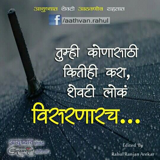 Positive Attitude Quotes Marathi: Hindi Quotes, Thoughts