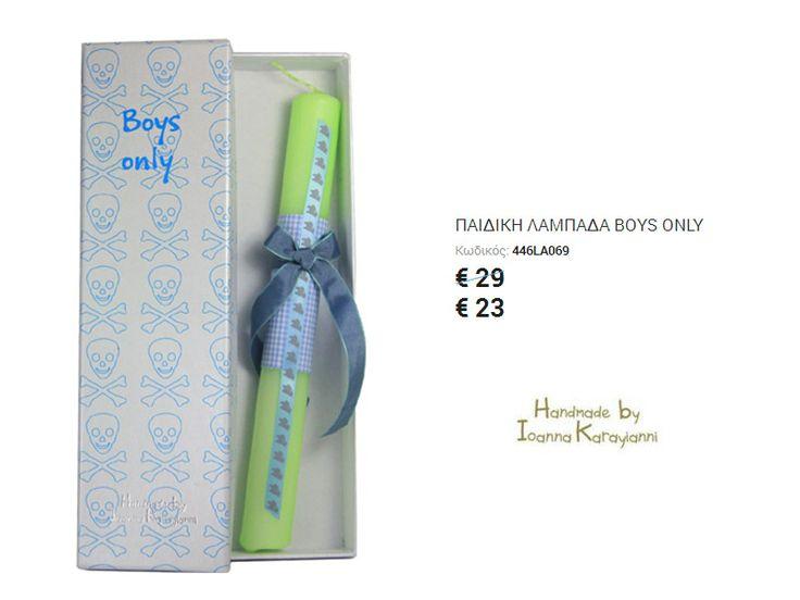 http://kosmima.gr/el/lampades/19262-paidikh-lampada-boys-only.html
