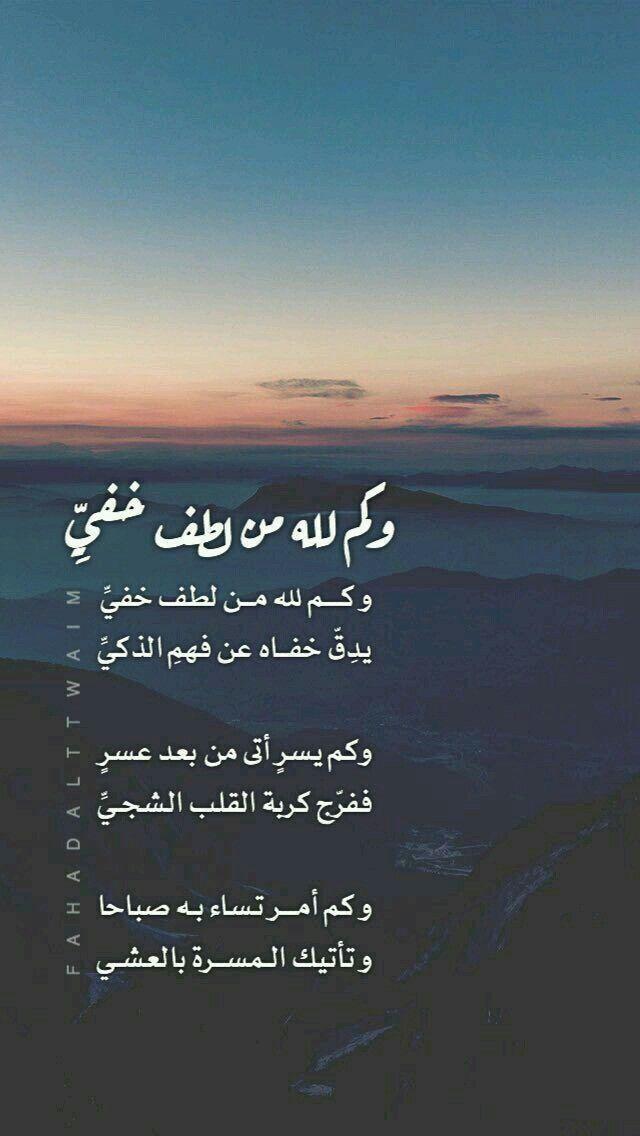 وكم لله من لطف خفي Islamic Quotes Wallpaper Talking Quotes Light Words