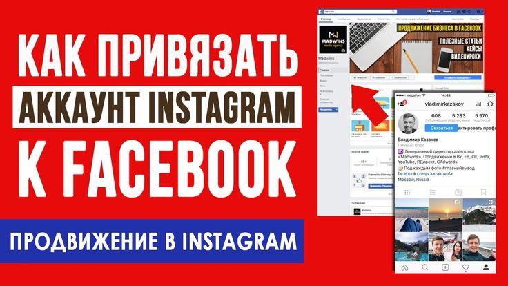 Как привязать аккаунт в Инстаграм к бизнес странице в Фэйсбук