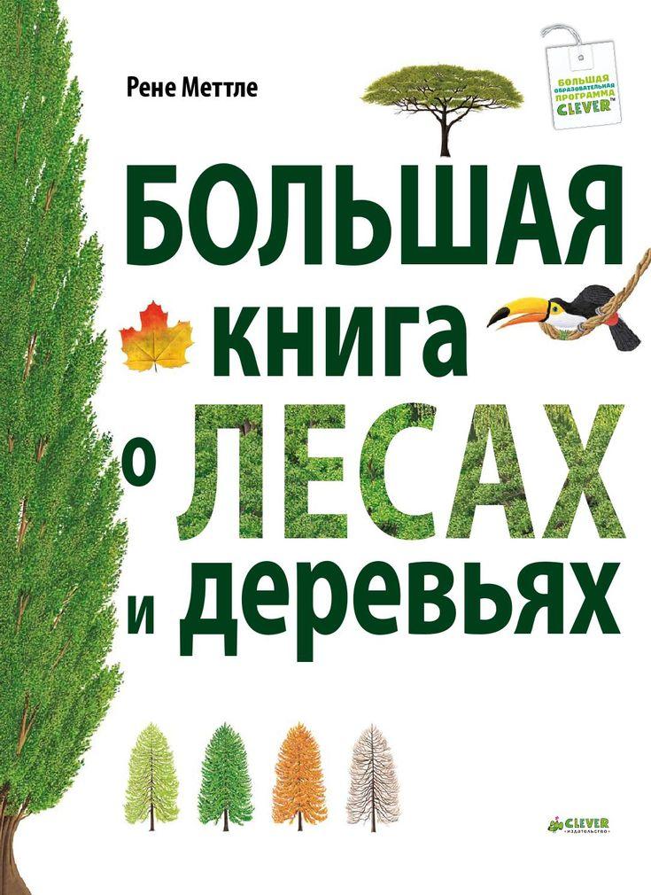 Автор и художник Рене Меттле уже много лет создаёт роскошные альбомы и книги, посвящённые природе, и славится удивительной достоверностью своих иллюстраций. Удивительно реалистичные иллюстрации раскрывают перед вами тайны природы: • Всё о дереве: строение, фотосинтез, рост • Доисторические времена • Леса Северного полушария • Тропики • Саванна • Рекорды, связанные с деревьями • Гербарии и коллекции • Дерево в искусстве, мифах и народных традициях