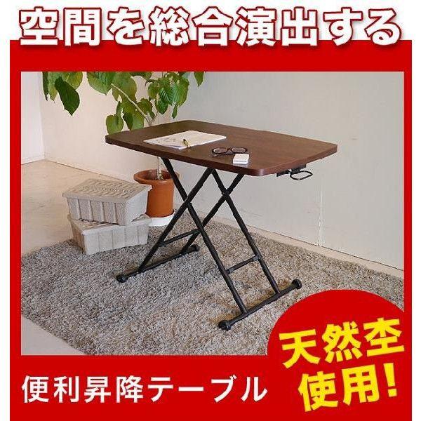 昇降式テーブル リフトテーブル 90×60 木製テーブル ポタリコPOTARICO - Yahoo!ショッピング - Tポイントが貯まる!使える!ネット通販