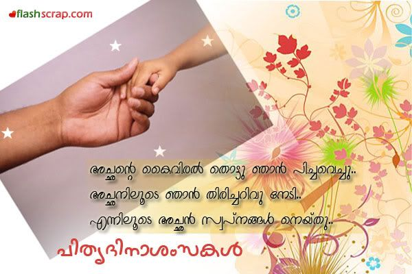 Fine Happy Fathers Day Sms In Malayalam Fathers Day Quotes Best Funny Birthday Cards Online Fluifree Goldxyz