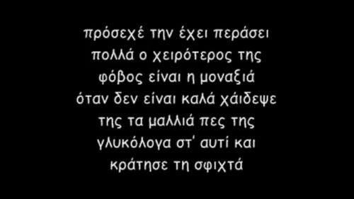 sanjuro na tin prosexis stixoi lyrics να την προσεχεις στιχοι