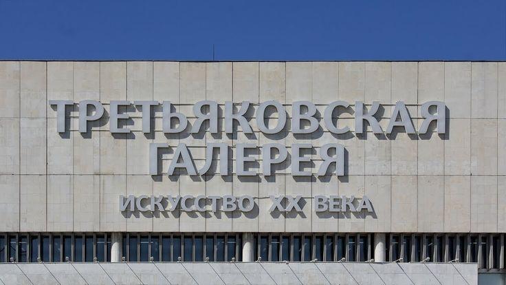 Третьяковская галерея / Tretyakov Gallery