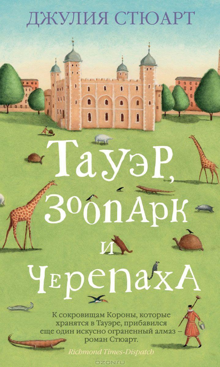 """Книга """"Тауэр, зоопарк и черепаха"""" Джулия Стюарт The Tower, the Zoo and the Tortoise"""