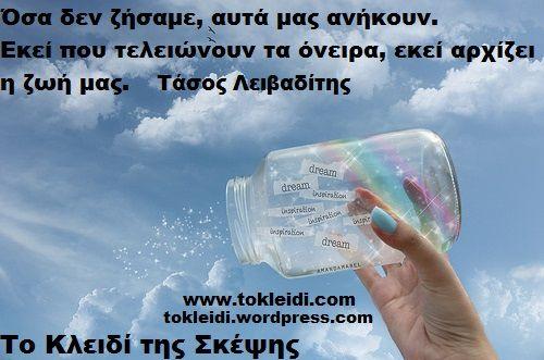 Το Κλειδί της Σκέψης -www.tokleidi.com/?utm_content=buffer91828&utm_medium=social&utm_source=pinterest.com&utm_campaign=buffer