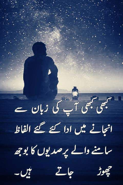 273 Best Images About Urdu Quotes On Pinterest