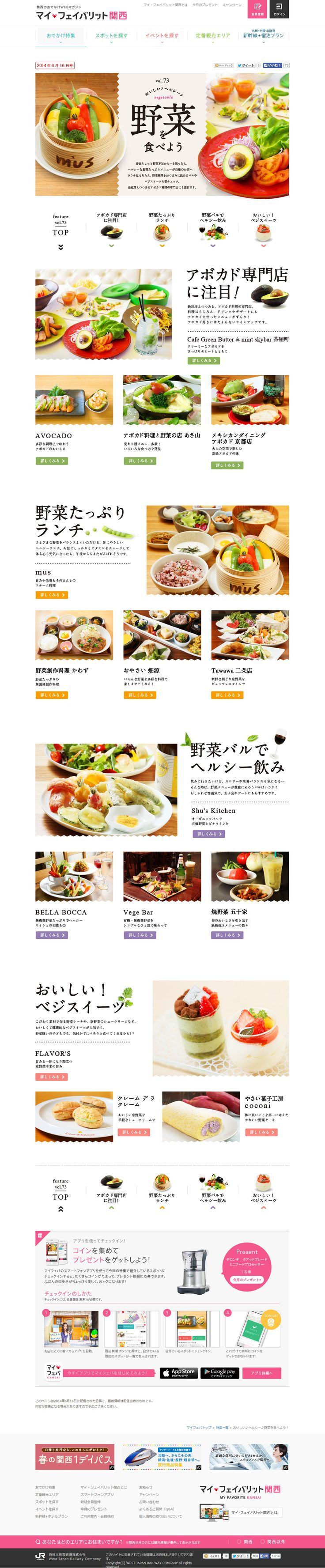 Nice food photography makes this design