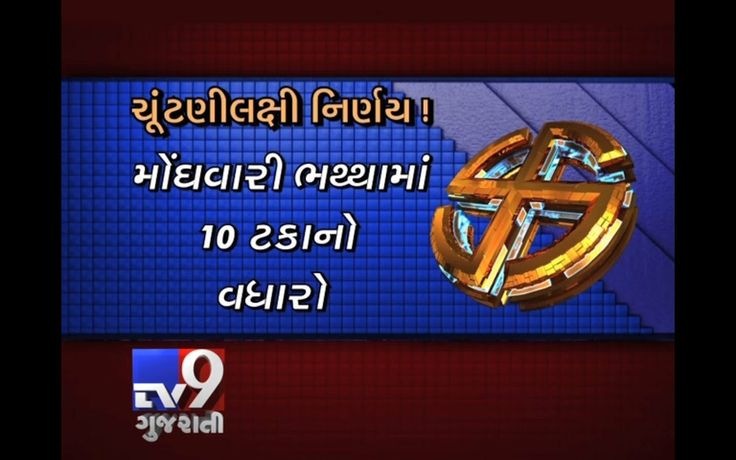 The cabinet raised the dearness allowance (DA) of five million Union government employees and three million pensioners, and approved a minimum Rs.1,000 monthly pension. For more videos go to  http://www.youtube.com/gujarattv9  Like us on Facebook at https://www.facebook.com/gujarattv9 Follow us on Twitter at https://twitter.com/Tv9Gujarat