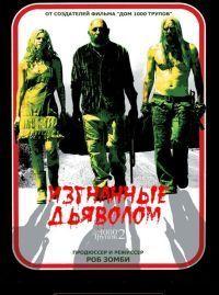 Дом 1000 трупов 2: Изгнанные дьяволом (Расширенная версия) / The Devil's Rejects (Unrated) / 2005 / ДБ, СТ / BDRip (AVC) :: Кинозал.ТВ