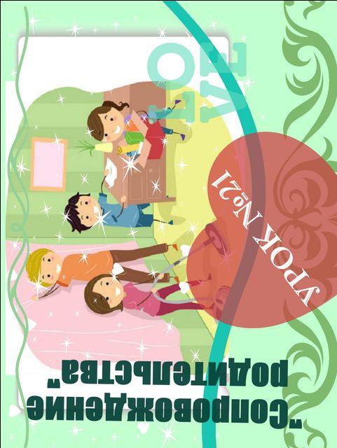 Как приучить, приохотить ребенка помогать по дому Подробнее: https://do-kyrs.tiu.ru/a199982-kak-priuchit-priohotit.html