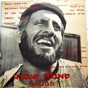 Sallah Shabati Music from the original sound track- Ephraim Kishon - Importé d'Israël (1964)
