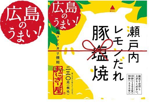 第12弾 広島のうまい!瀬戸内レモンだれ豚塩焼 230円(税込)