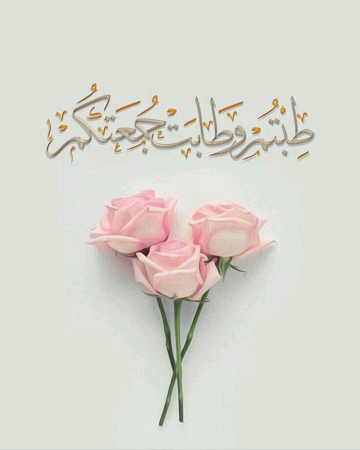 باقة رائعة من رسائل يوم الجمعة المباركة جمعة مباركة دعاء ليلة الجمعة ادعية متحركة يوم الجمعه Beautiful Morning Messages Islamic Quotes Wallpaper Mini Drawings