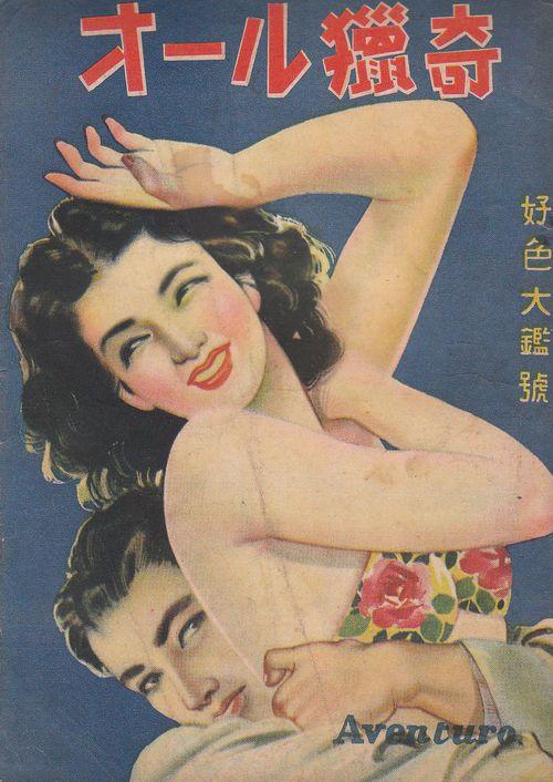 1949 magazine cover
