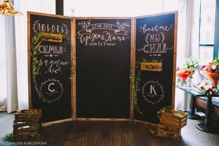 Фотозона на свадьбу - меловая доска