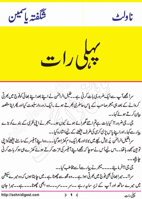 Pehli Raat Is An Urdu Novelette By Shagufta Yasmeen About -6054