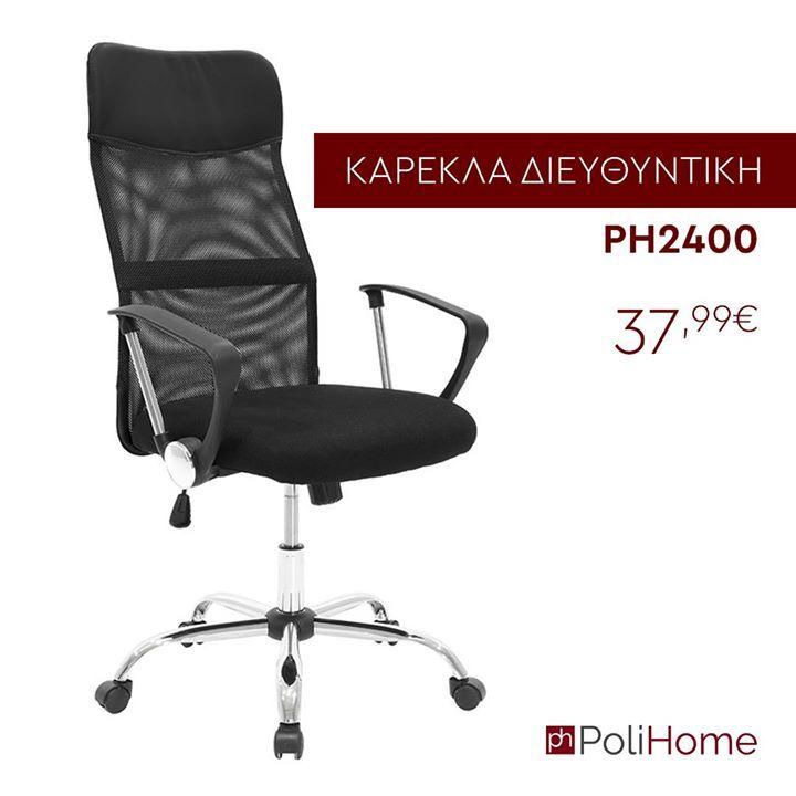 Καρέκλα διευθυντική PH2400 -> https://goo.gl/dre2SU <- - Οικιακή και επαγγελματική χρήση - Άνετο κάθισμα - Μηχανισμός κλειδώματος