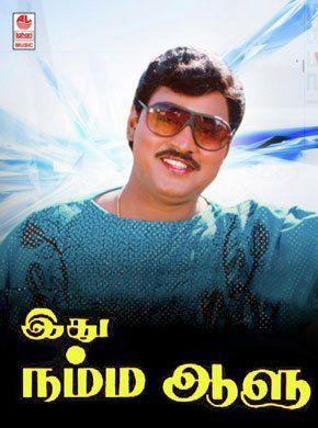 Idhu Namma Aalu 1988 Tamil Movie Online - K. Bhagyaraj, Shobana, Manorama, J. V. Somayajulu and Janaki. Directed by Balakumaran. Music by K. Bhagyaraj. 1988 Idhu Namma Aalu 1988