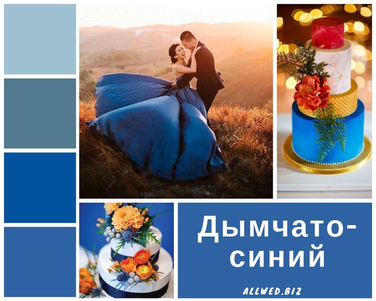Дымчато-синий - цвет свадьбы зимой 2019   Свадьба, Цветы и ...  Тематические Свадьбы Зимой