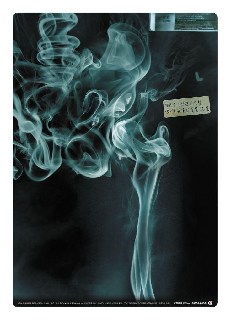 戒菸專線服務中心X光片系列-盤骨篇 by 達彼思廣告