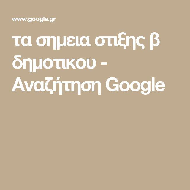 τα σημεια στιξης β δημοτικου - Αναζήτηση Google