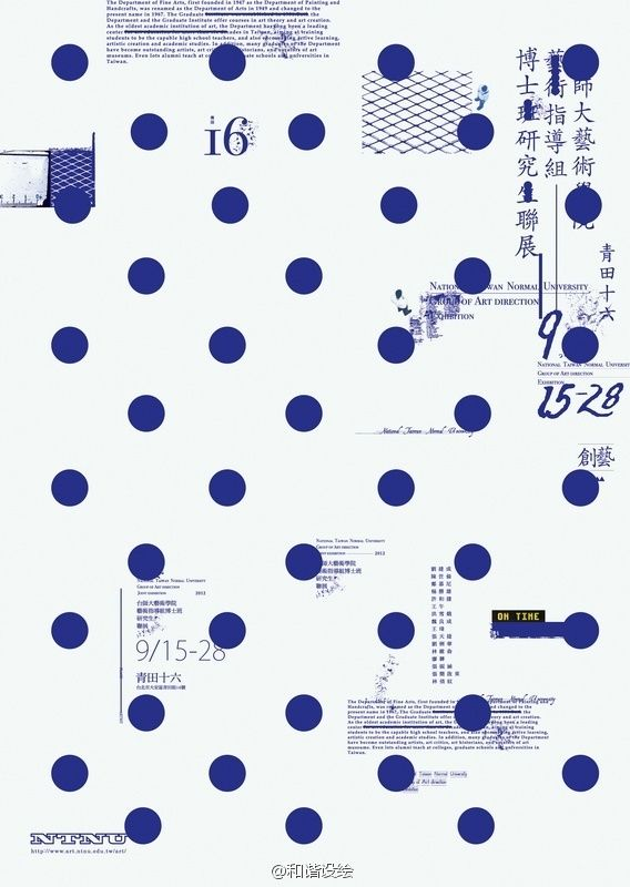 Maybe it's Great / Graphic Design Inspiration, GRAPHIC X GRAPHIC by Wei Liao from Taiwan