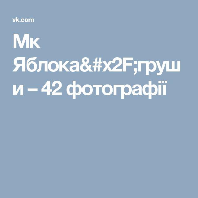 Мк Яблока/груши – 42 фотографії