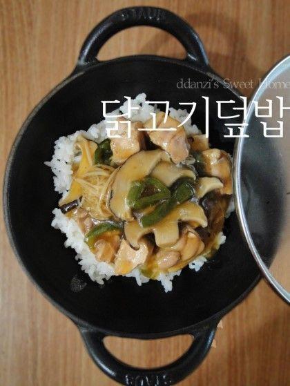 [닭고기덮밥] 혼자 차려먹는 밥상 한끼라도 제대로 먹고싶을 때 좋은 음식 with 스타우브 베이비웍 : 네이버 블로그